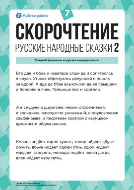 Швидкочитання: російські народні казки (2) № 7