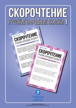 Швидкочитання: російські народні казки 1