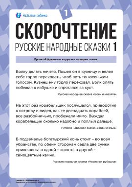 Швидкочитання: російські народні казки (1) № 1