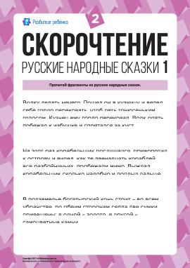 Швидкочитання: російські народні казки (1) № 2