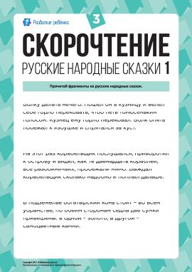 Швидкочитання: російські народні казки (1) № 3