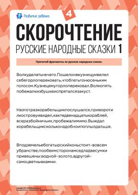 Швидкочитання: російські народні казки (1) № 4