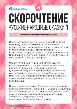Швидкочитання: російські народні казки (1) № 5