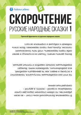 Швидкочитання: російські народні казки (1) № 6