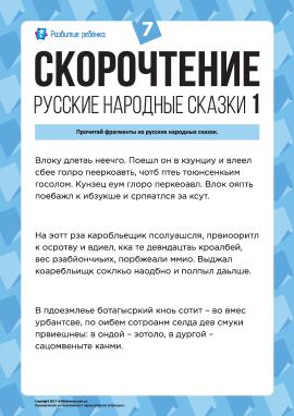 Швидкочитання: російські народні казки (1) № 7