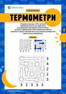 Головоломка «Термометри»