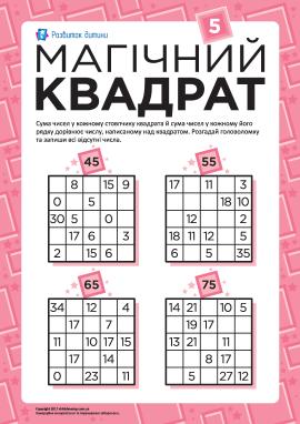 Головоломка «Магічний квадрат» № 5