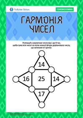 Головоломка «Гармонія чисел»