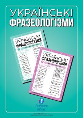 Учимо українські фразеологізми
