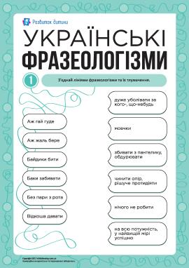 Учимо українські фразеологізми № 1