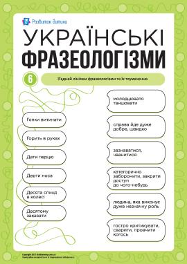 Учимо українські фразеологізми № 6