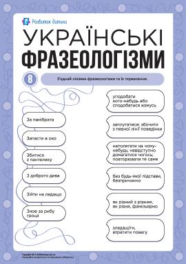 Учимо українські фразеологізми № 8
