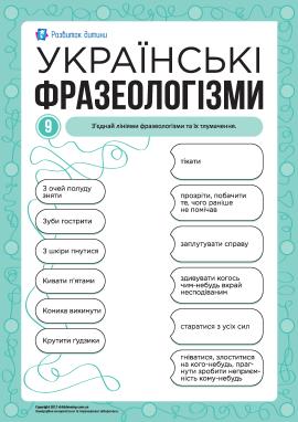 Учимо українські фразеологізми № 9