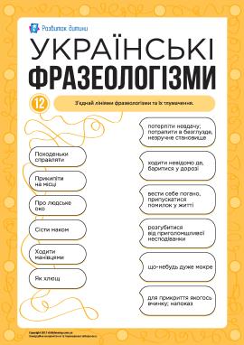 Учимо українські фразеологізми № 12