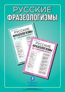 Учимо російські фразеологізми
