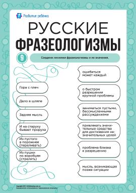 Учимо російські фразеологізми № 9