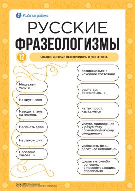 Учимо російські фразеологізми № 12