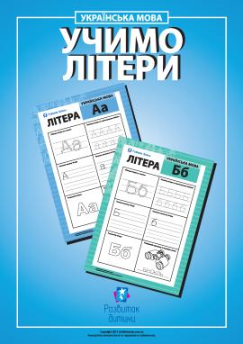 Учимо літери української абетки