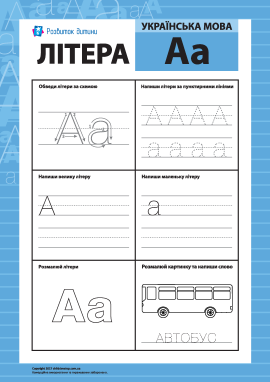 Учимо літеру «А» (українська абетка)