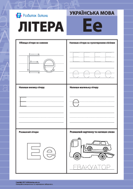 Учимо літеру «Е» (українська абетка)