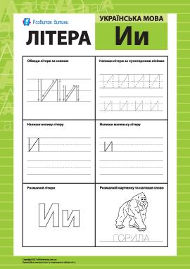 Учимо літеру «И» (українська абетка)