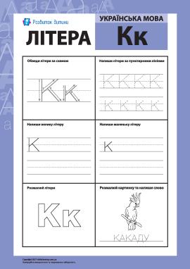 Учимо літеру «К» (українська абетка)
