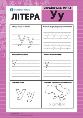 Учимо літеру «У» (українська абетка)