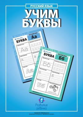 Учимо літери російської абетки
