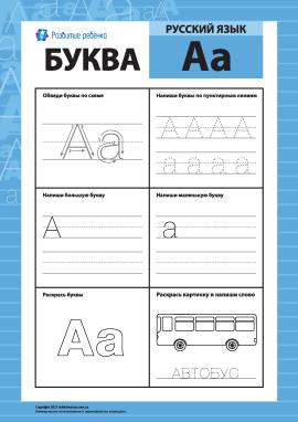 Учимо літеру «А» (російська абетка)