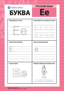Учимо літеру «Е» (російська абетка)
