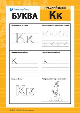 Учимо літеру «К» (російська абетка)