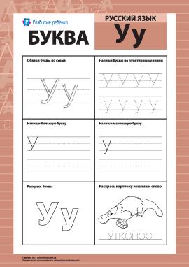 Учимо літеру «У» (російська абетка)