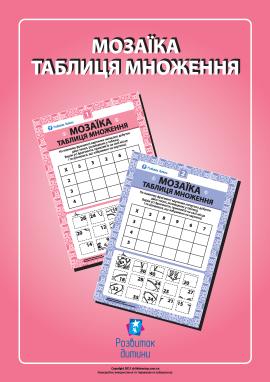 Складаємо мозаїку «Таблиця множення»