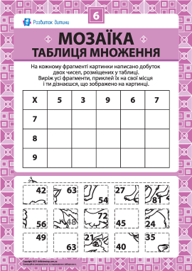 Складаємо мозаїку «Таблиця множення» № 6