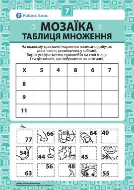 Складаємо мозаїку «Таблиця множення» № 7