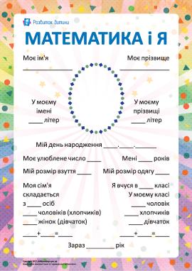 Учимось помічати математику в житті