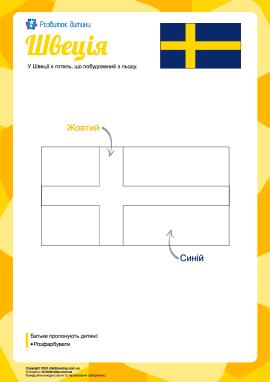 Розмальовка «Прапор Швеції»
