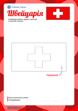 Розмальовка «Прапор Швейцарії»