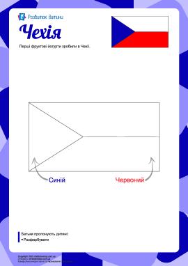 Розмальовка «Прапор Чехії»