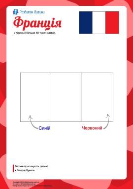 Розмальовка «Прапор Франції»