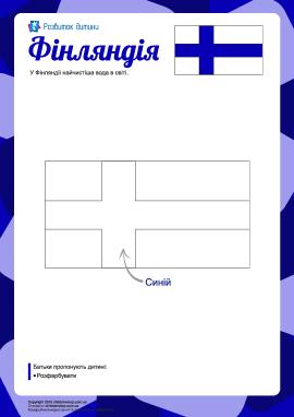 Розмальовка «Прапор Фінляндії»