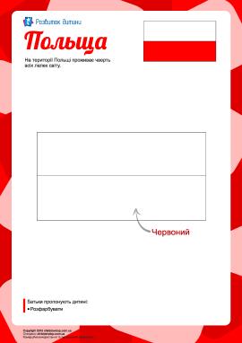 Розмальовка «Прапор Польщі»