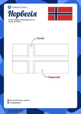 Розмальовка «Прапор Норвегії»
