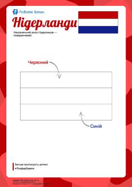 Розмальовка «Прапор Нідерландів»