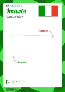 Розмальовка «Прапор Італії»