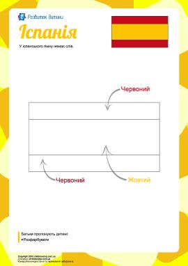 Розмальовка «Прапор Іспанії»