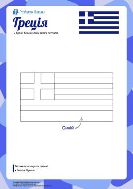 Розмальовка «Прапор Греції»