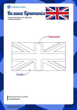 Розмальовка «Прапор Великої Британії»