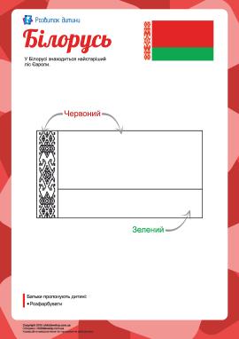 Розмальовка «Прапор Білорусі»