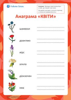 Анаграма «Квіти»